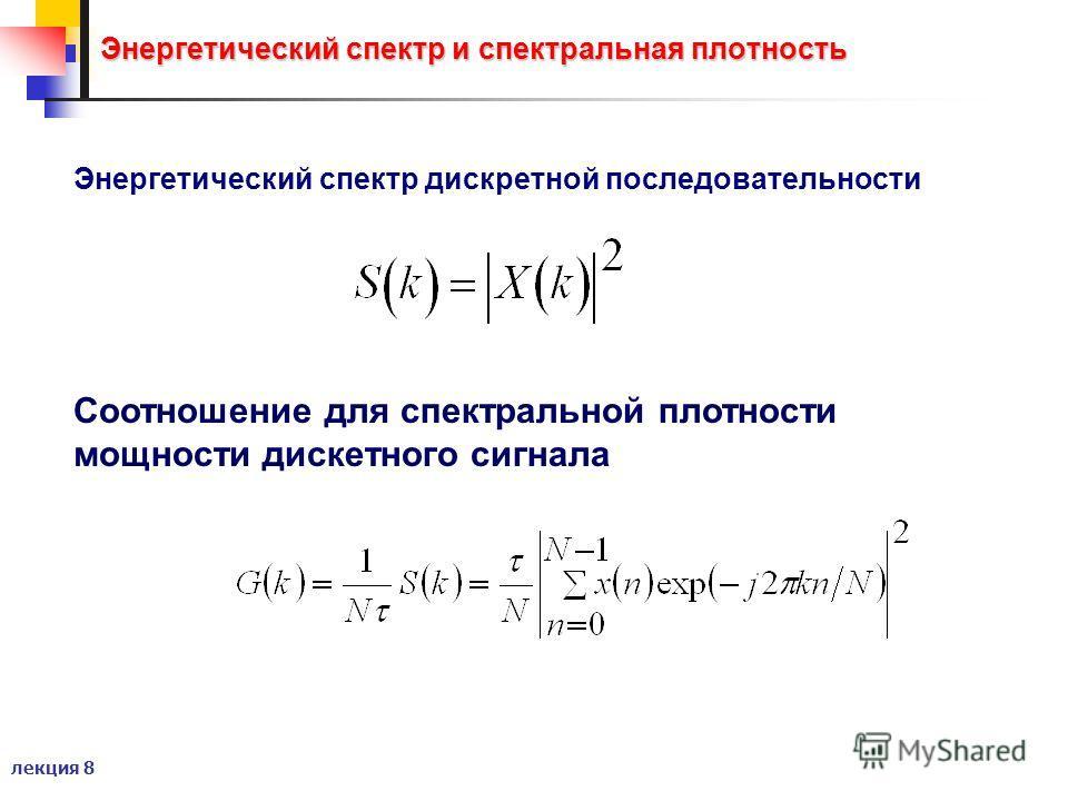лекция 8 Энергетический спектр и спектральная плотность Энергетический спектр дискретной последовательности Соотношение для спектральной плотности мощности дискетного сигнала