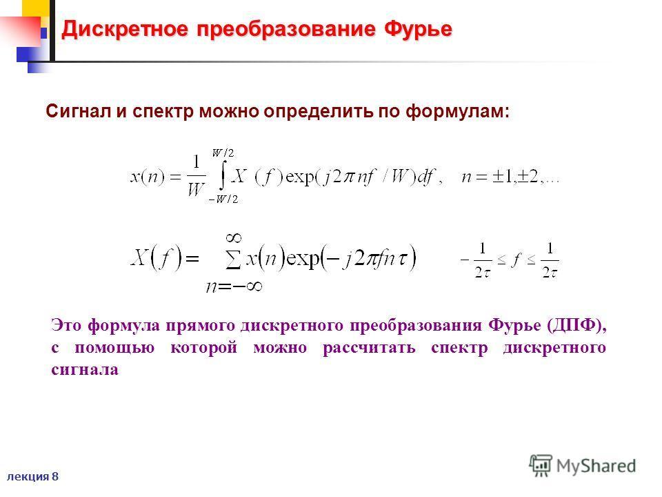 лекция 8 Дискретное преобразование Фурье Сигнал и спектр можно определить по формулам: Это формула прямого дискретного преобразования Фурье (ДПФ), с помощью которой можно рассчитать спектр дискретного сигнала