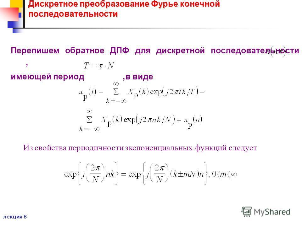 лекция 8 Дискретное преобразование Фурье конечной последовательности Перепишем обратное ДПФ для дискретной последовательности, имеющей период,в виде Из свойства периодичности экспоненциальных функций следует