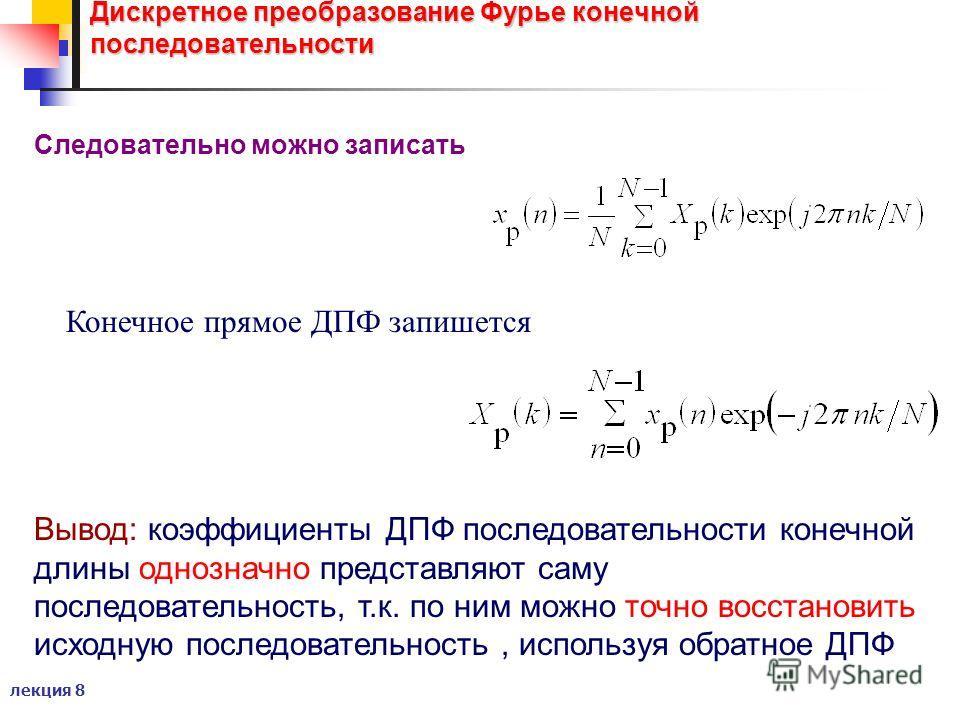 лекция 8 Дискретное преобразование Фурье конечной последовательности Следовательно можно записать Конечное прямое ДПФ запишется Вывод: коэффициенты ДПФ последовательности конечной длины однозначно представляют саму последовательность, т.к. по ним мож