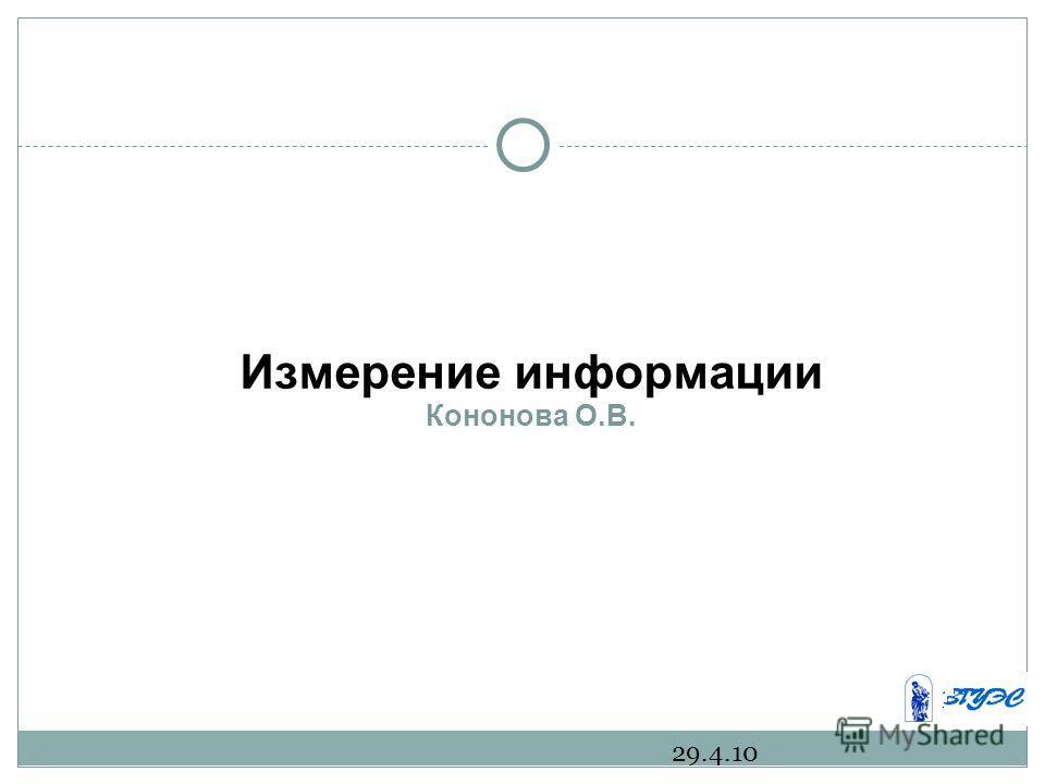 29.4.10 Измерение информации Кононова О.В.