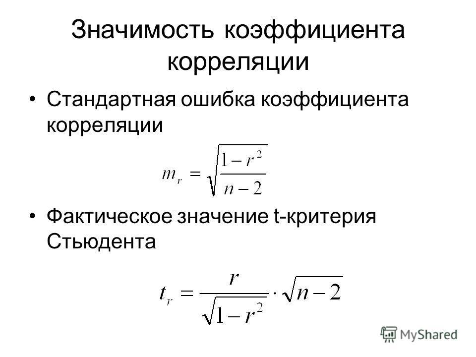 Значимость коэффициента корреляции Стандартная ошибка коэффициента корреляции Фактическое значение t-критерия Стьюдента