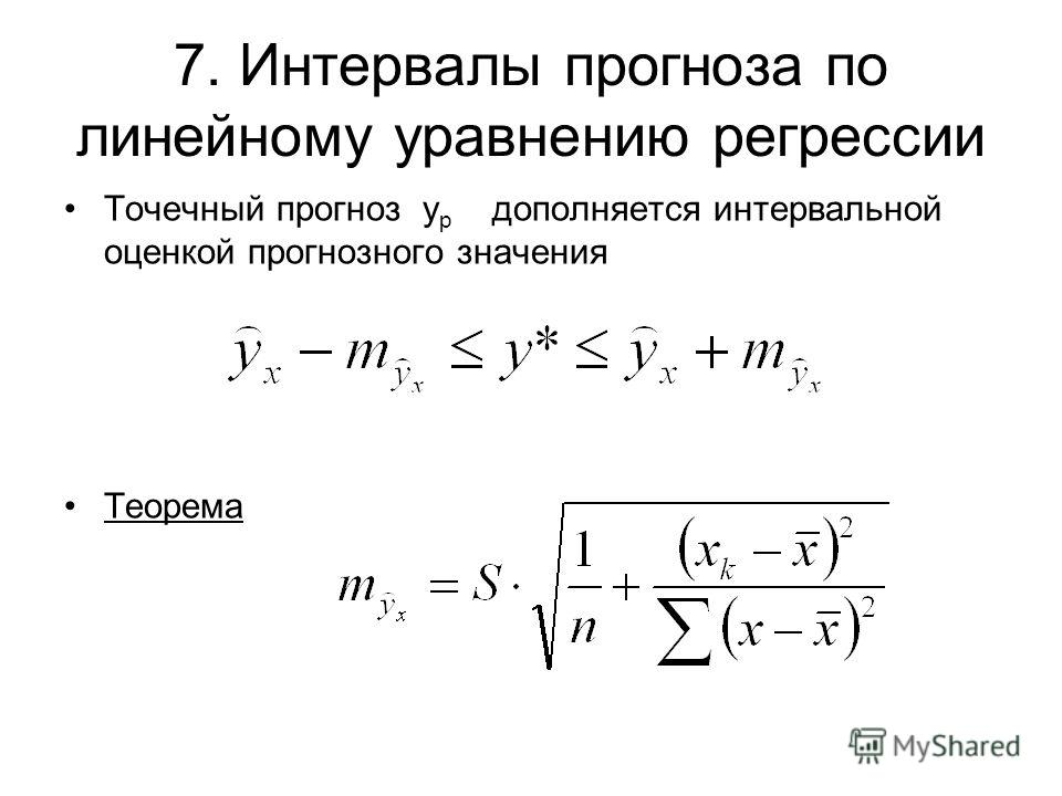 7. Интервалы прогноза по линейному уравнению регрессии Точечный прогноз y p дополняется интервальной оценкой прогнозного значения Теорема