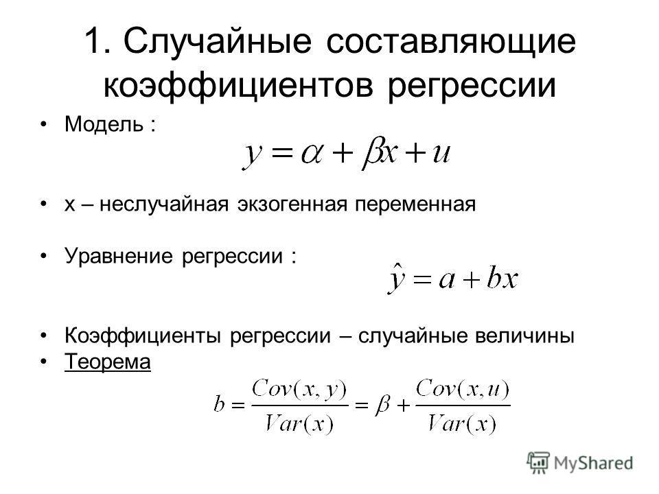1. Случайные составляющие коэффициентов регрессии Модель : x – неслучайная экзогенная переменная Уравнение регрессии : Коэффициенты регрессии – случайные величины Теорема
