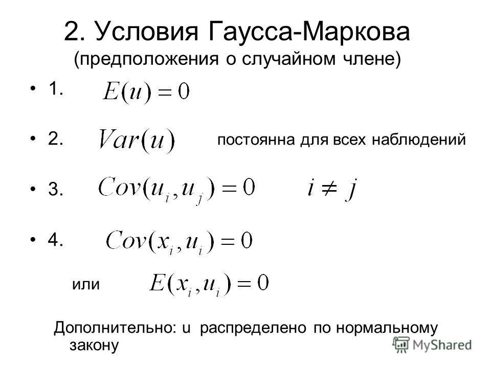 2. Условия Гаусса-Маркова (предположения о случайном члене) 1. 2. постоянна для всех наблюдений 3. 4. или Дополнительно: u распределено по нормальному закону
