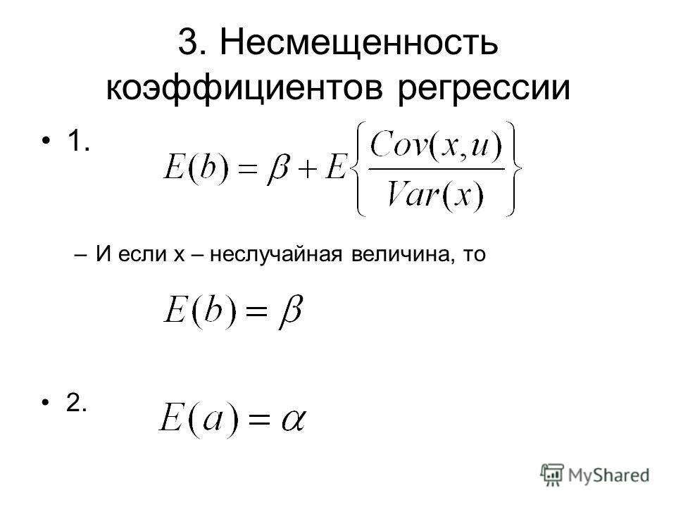 3. Несмещенность коэффициентов регрессии 1. –И если x – неслучайная величина, то 2.