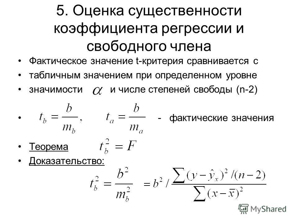 5. Оценка существенности коэффициента регрессии и свободного члена Фактическое значение t-критерия сравнивается с табличным значением при определенном уровне значимости и числе степеней свободы (n-2) - фактические значения Теорема Доказательство: