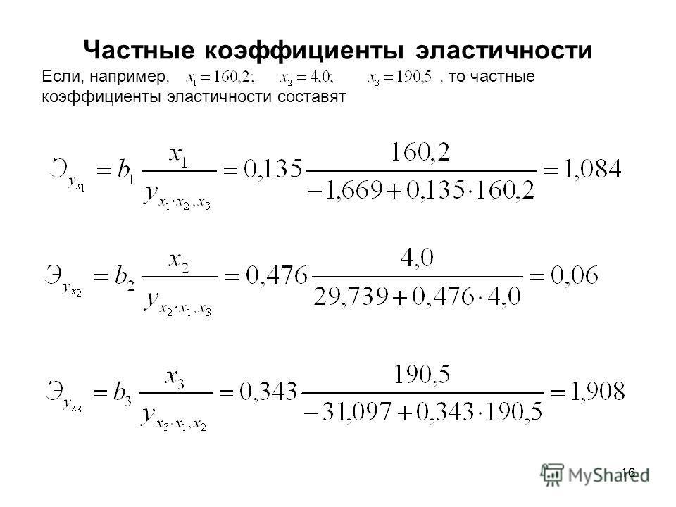16 Частные коэффициенты эластичности Если, например,, то частные коэффициенты эластичности составят
