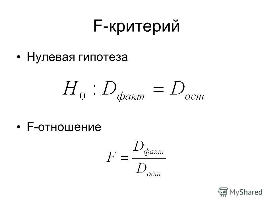 F-критерий Нулевая гипотеза F-отношение