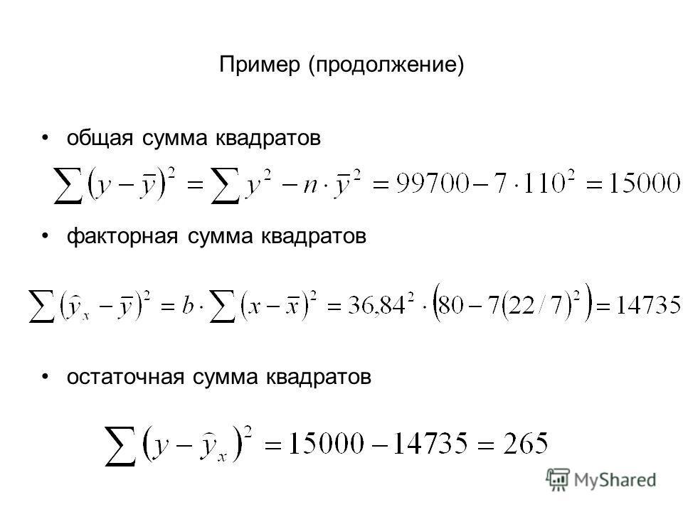 Пример (продолжение) общая сумма квадратов факторная сумма квадратов остаточная сумма квадратов