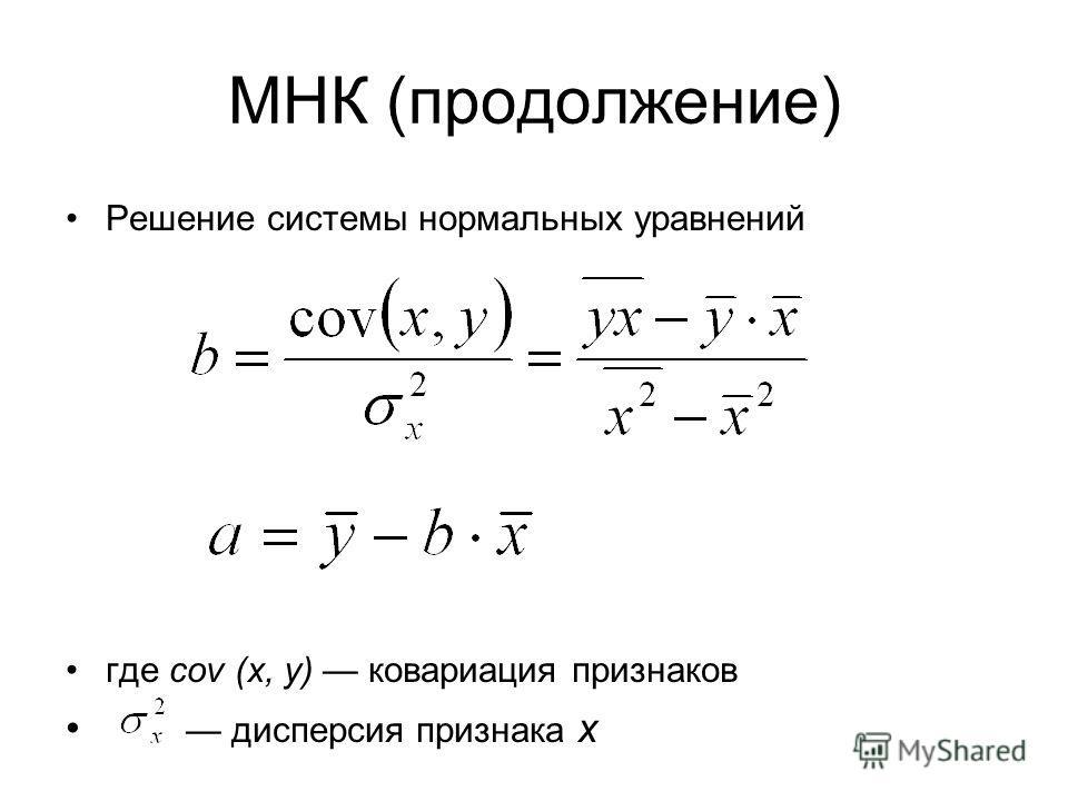 МНК (продолжение) Решение системы нормальных уравнений где cov (х, у) ковариация признаков дисперсия признака х