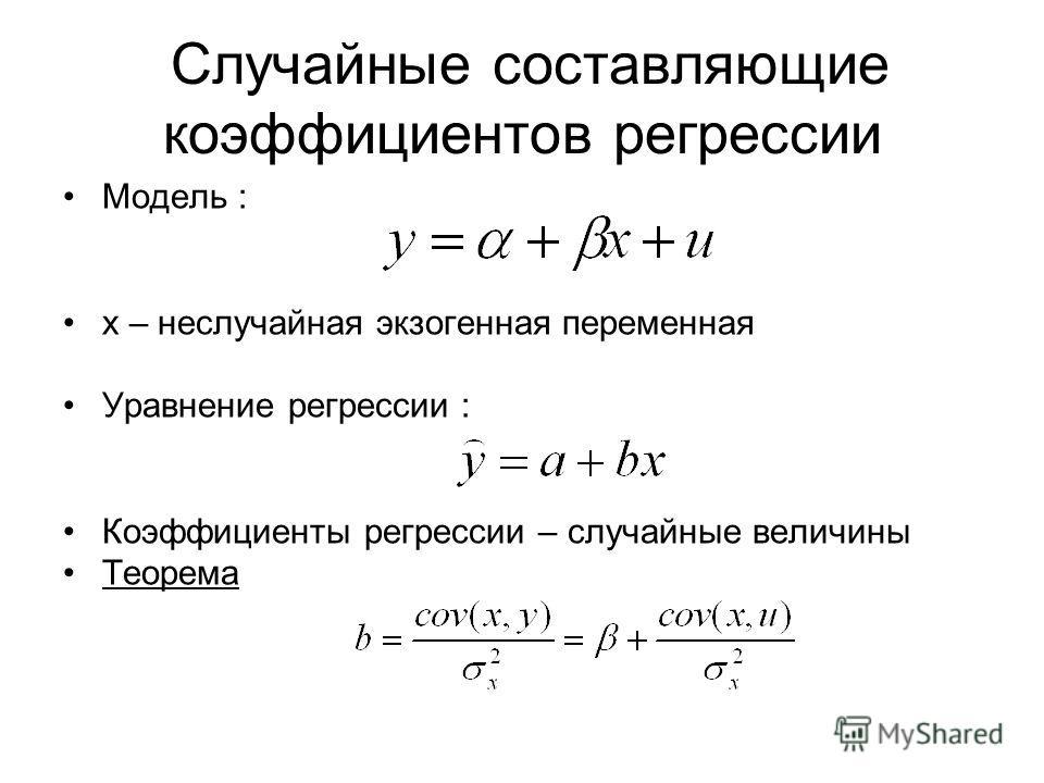 Случайные составляющие коэффициентов регрессии Модель : x – неслучайная экзогенная переменная Уравнение регрессии : Коэффициенты регрессии – случайные величины Теорема
