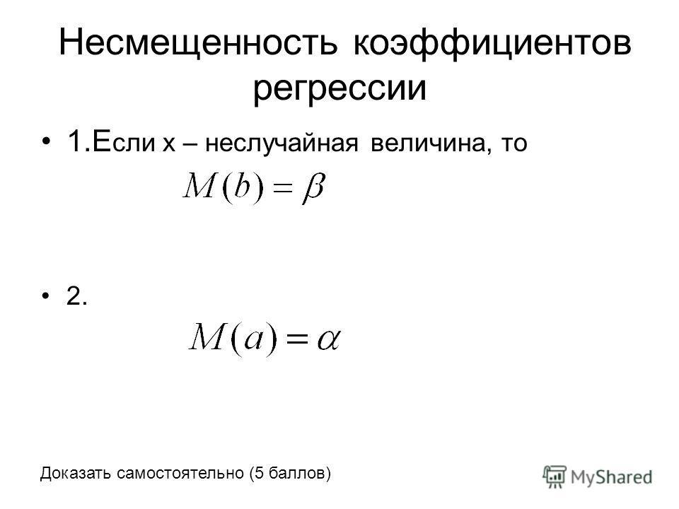 Несмещенность коэффициентов регрессии 1.Е сли x – неслучайная величина, то 2. Доказать самостоятельно (5 баллов)