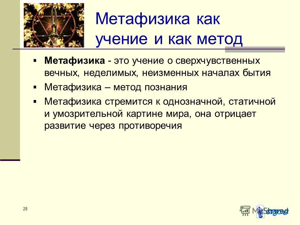 общее и различи¤ в характеристике диалектики и метафизики как методов исследовани¤