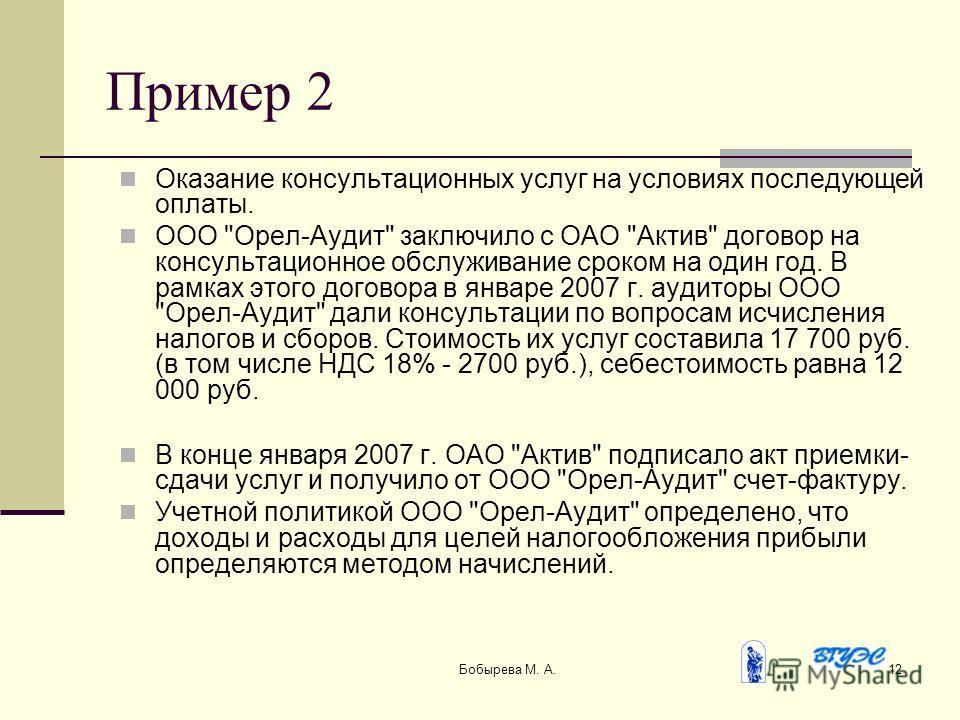 Бобырева М. А.12 Пример 2 Оказание консультационных услуг на условиях последующей оплаты. ООО