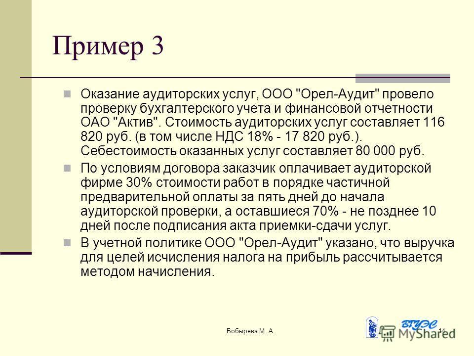 Бобырева М. А.14 Пример 3 Оказание аудиторских услуг, ООО