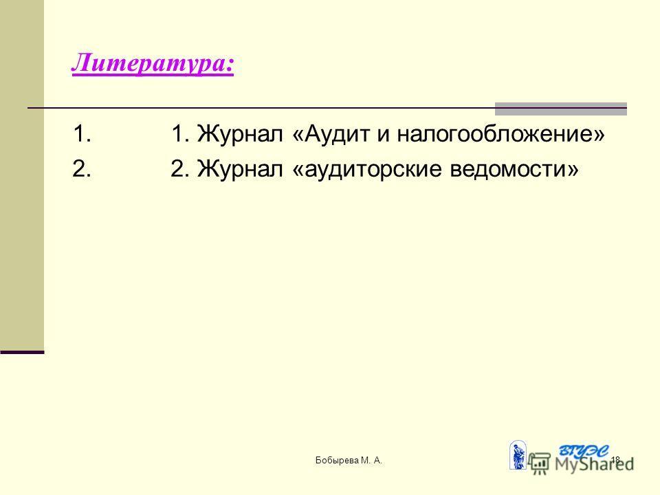 Бобырева М. А.18 Литература: 1.1. Журнал «Аудит и налогообложение» 2.2. Журнал «аудиторские ведомости»