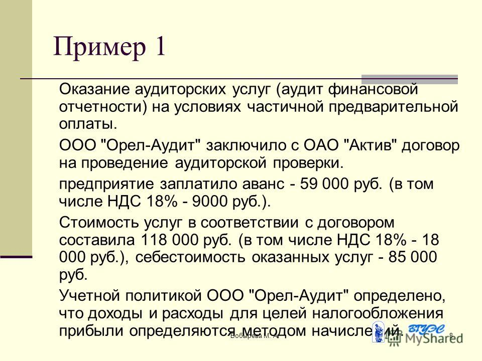 Бобырева М. А.8 Пример 1 Оказание аудиторских услуг (аудит финансовой отчетности) на условиях частичной предварительной оплаты. ООО