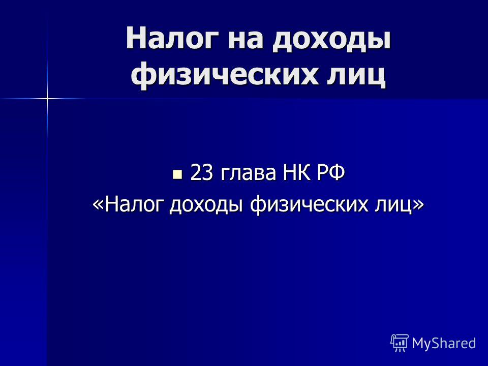 23 глава НК РФ 23 глава НК РФ «Налог доходы физических лиц»