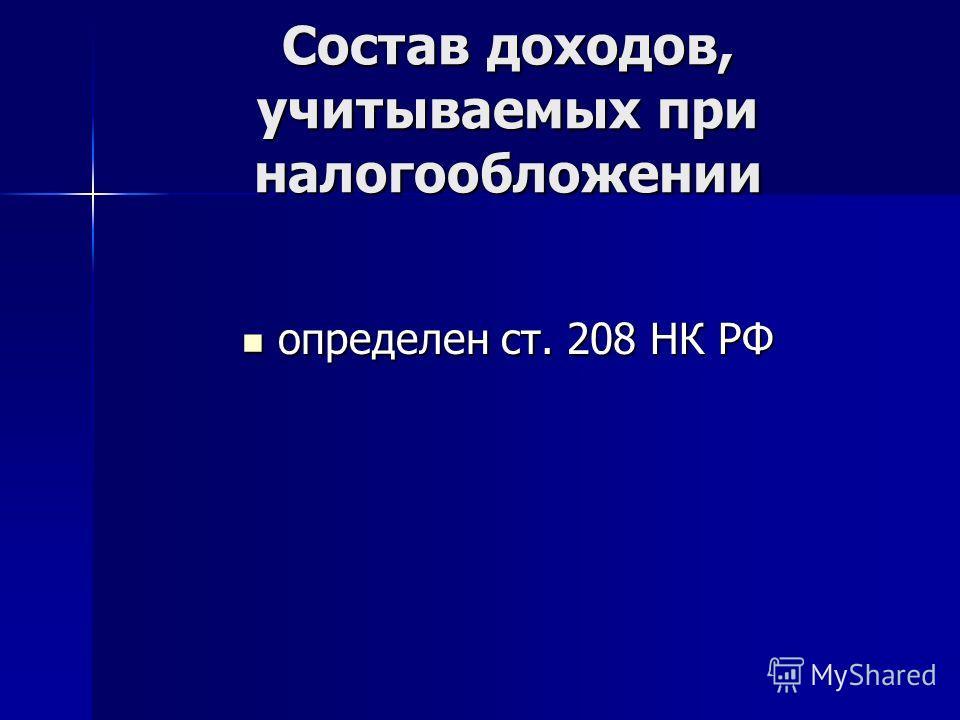 Состав доходов, учитываемых при налогообложении определен ст. 208 НК РФ определен ст. 208 НК РФ