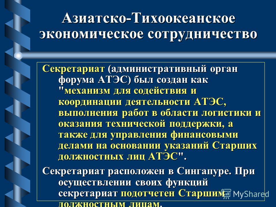 Азиатско-Тихоокеанское экономическое сотрудничество Секретариат (административный орган форума АТЭС) был создан как