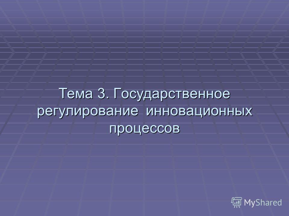 Тема 3. Государственное регулирование инновационных процессов