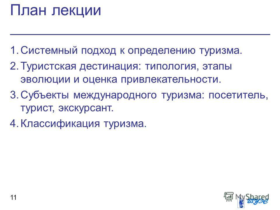 План лекции 11 1 системный подход к