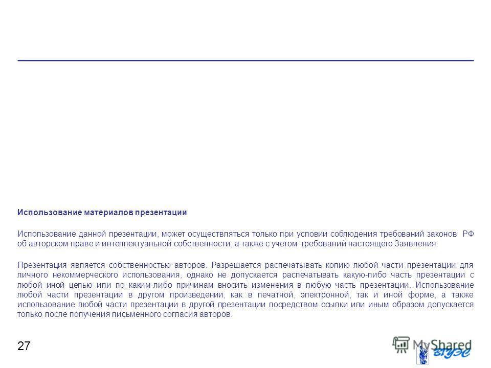 27 Использование материалов презентации Использование данной презентации, может осуществляться только при условии соблюдения требований законов РФ об авторском праве и интеллектуальной собственности, а также с учетом требований настоящего Заявления.