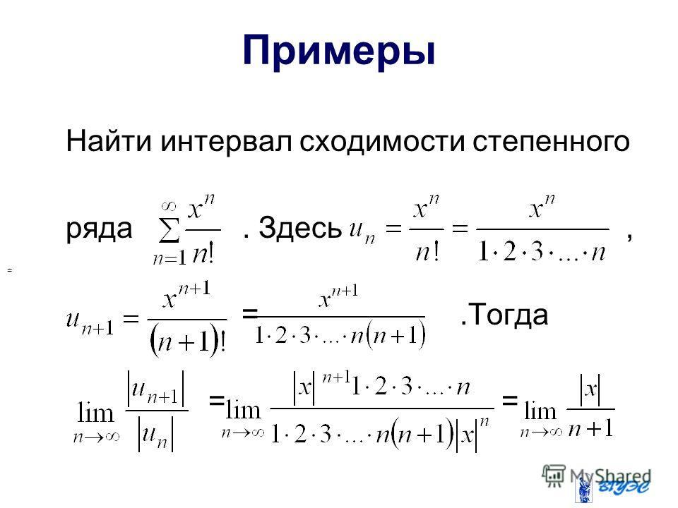 Примеры Найти интервал сходимости степенного ряда. Здесь, =.Тогда = = =