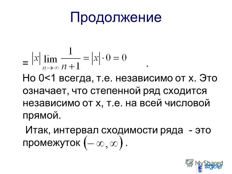 Продолжение =. Но 0
