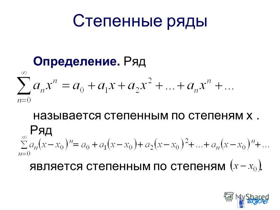 Степенные ряды Определение. Ряд называется степенным по степеням х. Ряд является степенным по степеням.