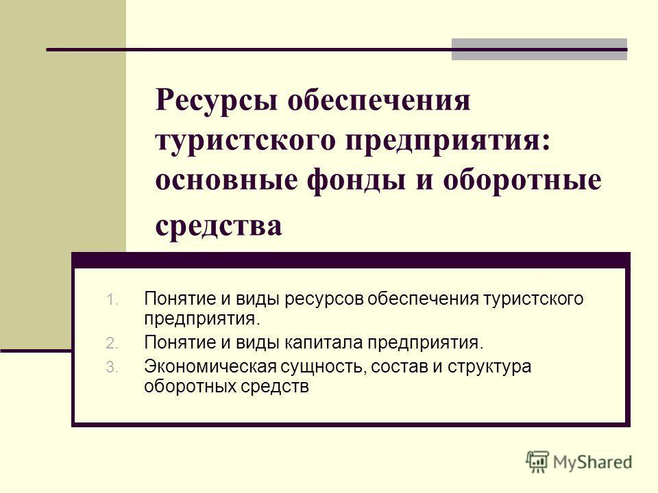 Презентация на тему Ресурсы обеспечения туристского предприятия  1 Ресурсы обеспечения туристского предприятия основные фонды