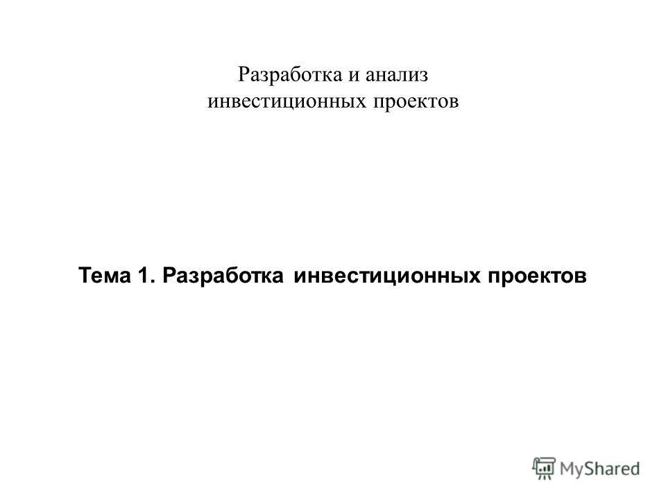 Разработка и анализ инвестиционных проектов Тема 1. Разработка инвестиционных проектов