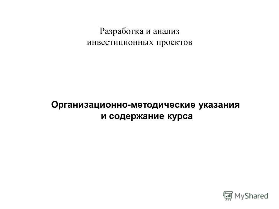 Разработка и анализ инвестиционных проектов Организационно-методические указания и содержание курса