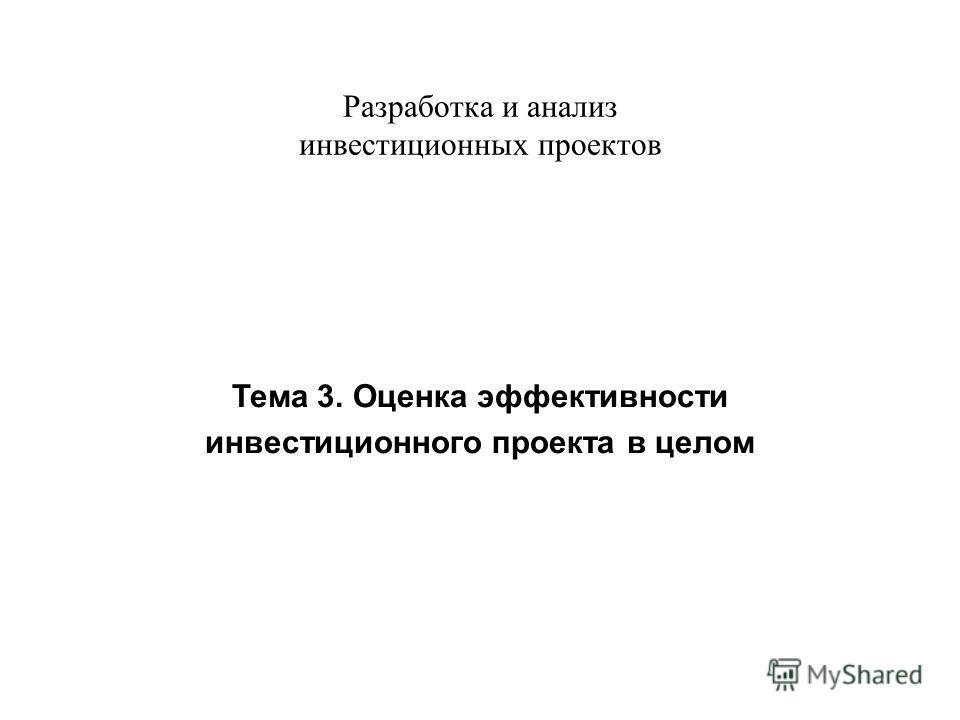 Разработка и анализ инвестиционных проектов Тема 3. Оценка эффективности инвестиционного проекта в целом