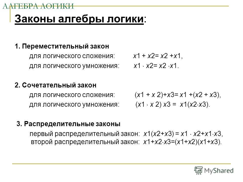 логического сложения: x1 +