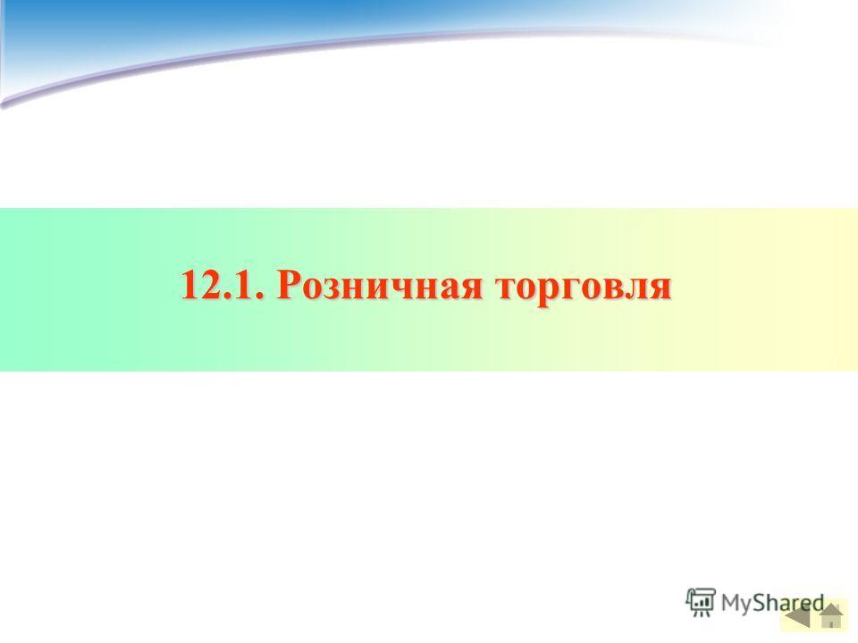 12.1. Розничная торговля