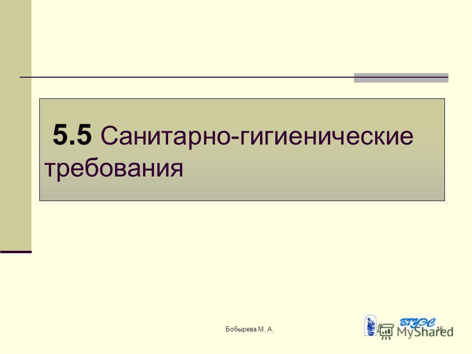 Бобырева М. А.16 5.5 Санитарно-гигиенические требования