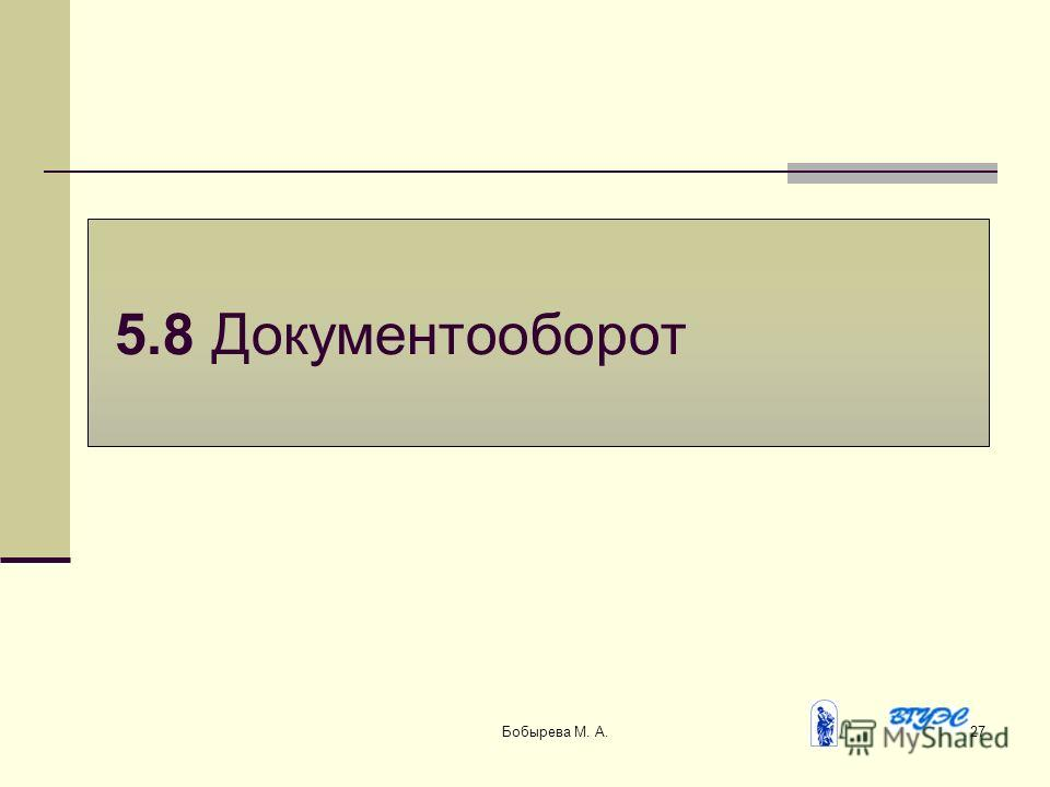 Бобырева М. А.27 5.8 Документооборот