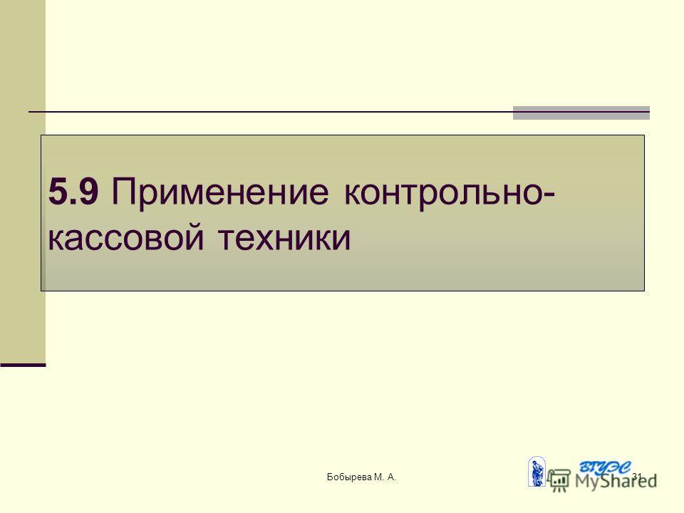 Бобырева М. А.31 5.9 Применение контрольно- кассовой техники