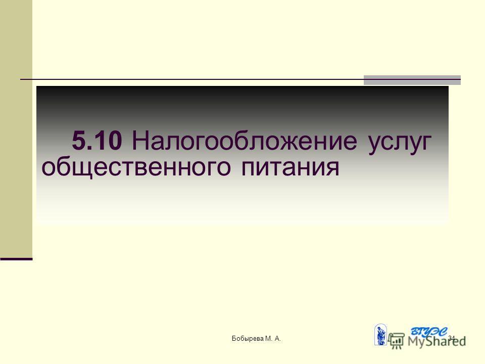 Бобырева М. А.34 5.10 Налогообложение услуг общественного питания
