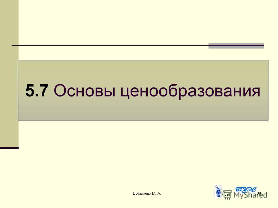 Бобырева М. А.38 5.7 Основы ценообразования