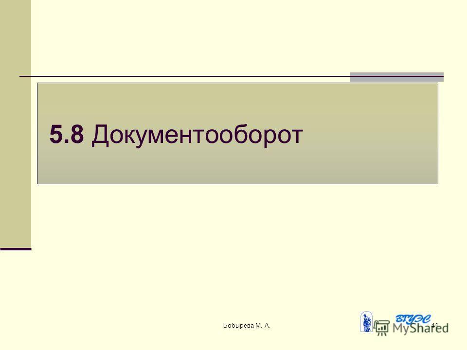 Бобырева М. А.41 5.8 Документооборот