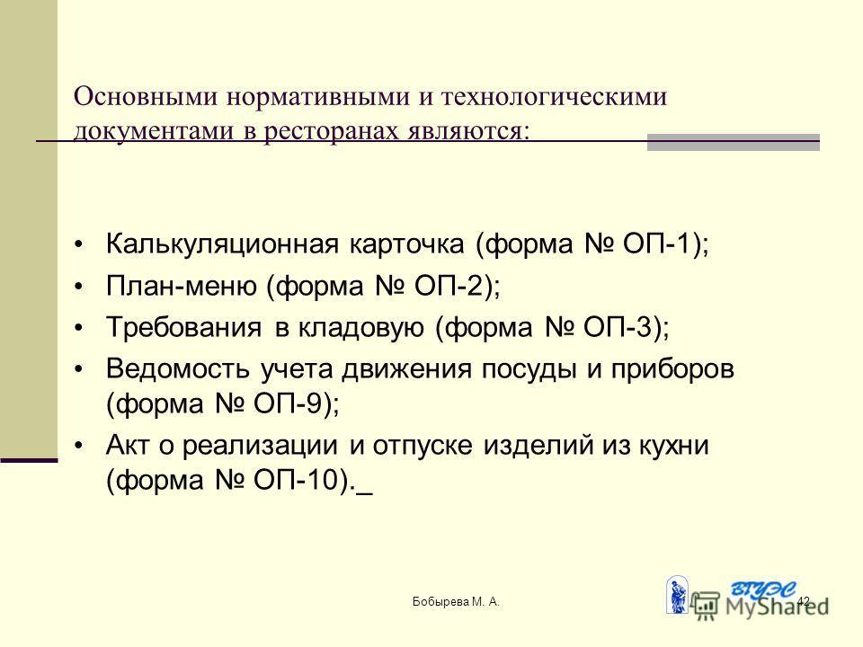 Бобырева М. А.42 Основными нормативными и технологическими документами в ресторанах являются: Калькуляционная карточка (форма ОП-1); План-меню (форма ОП-2); Требования в кладовую (форма ОП-3); Ведомость учета движения посуды и приборов (форма ОП-9);