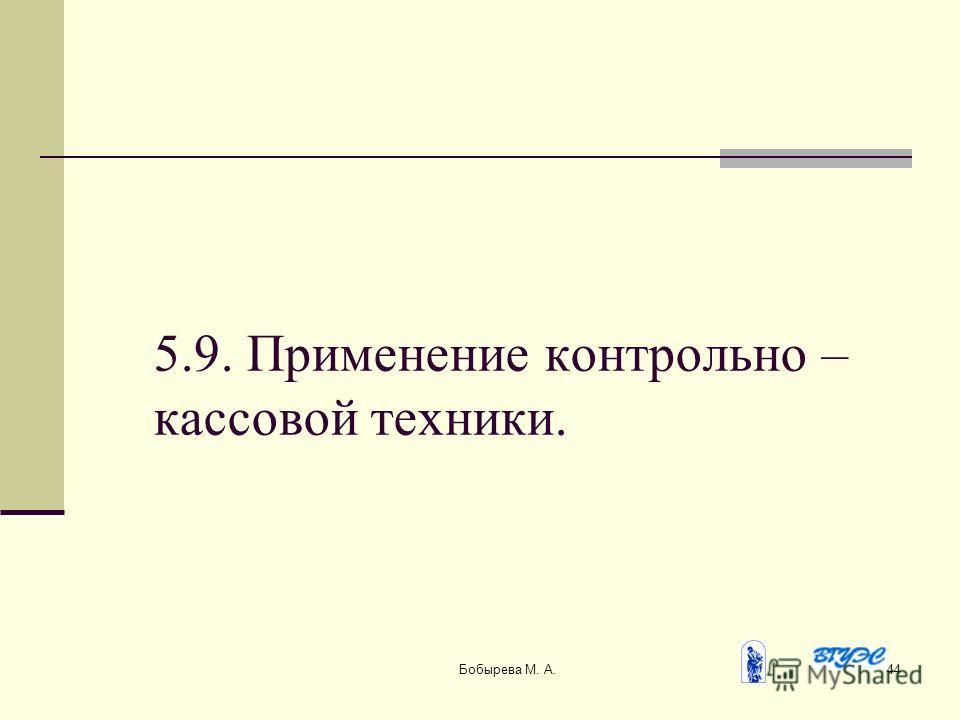 Бобырева М. А.44 5.9. Применение контрольно – кассовой техники.