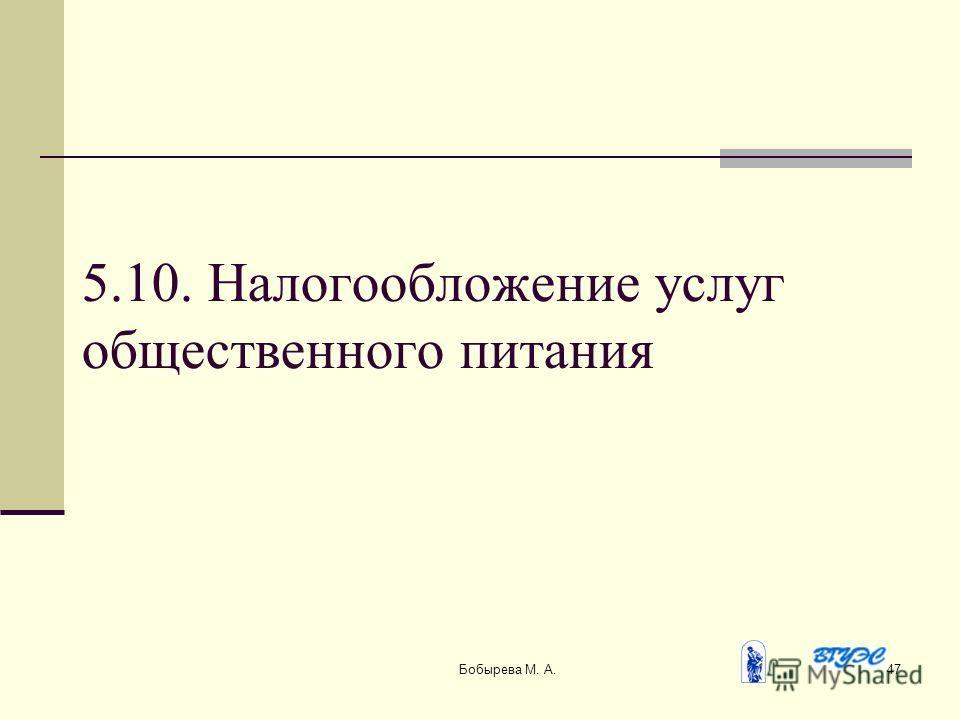 Бобырева М. А.47 5.10. Налогообложение услуг общественного питания