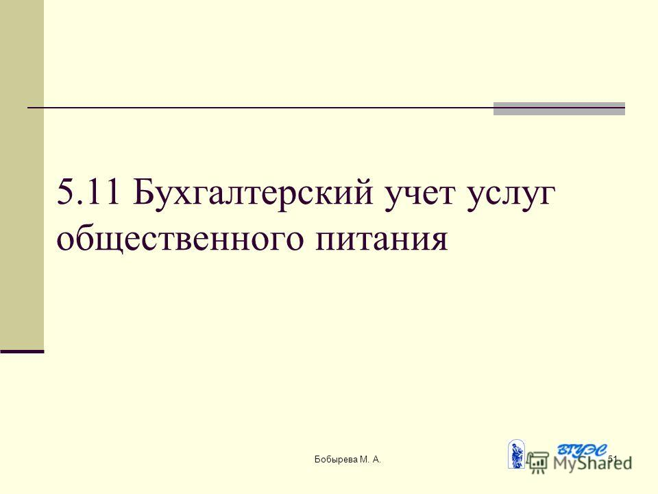 Бобырева М. А.51 5.11 Бухгалтерский учет услуг общественного питания