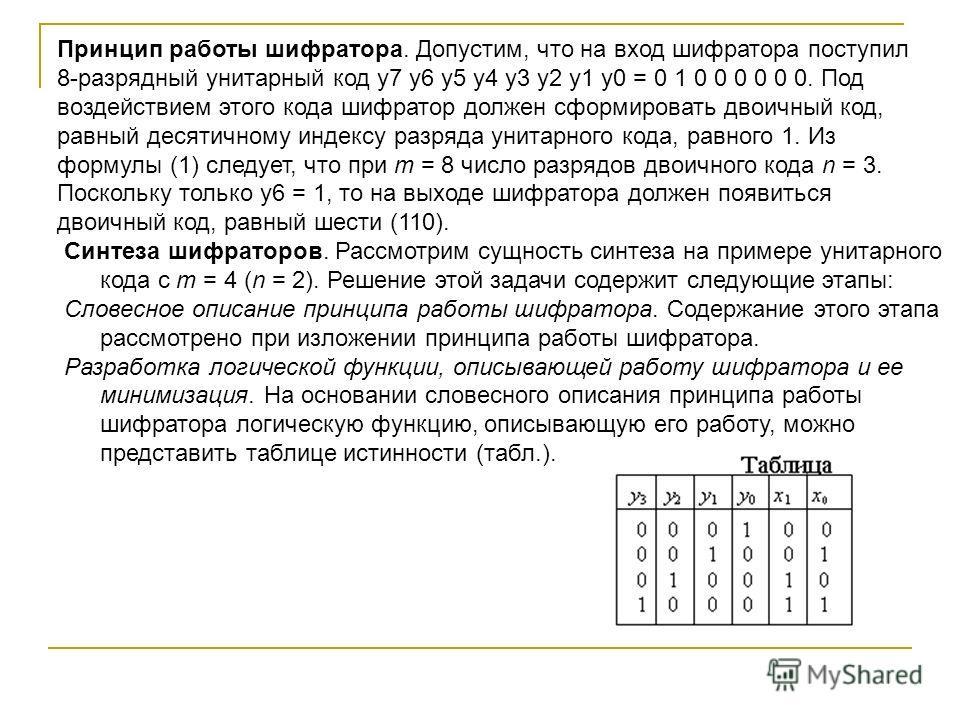 Принцип работы шифратора. Допустим, что на вход шифратора поступил 8-разрядный унитарный код у7 у6 у5 у4 у3 у2 у1 у0 = 0 1 0 0 0 0 0 0. Под воздействием этого кода шифратор должен сформировать двоичный код, равный десятичному индексу разряда унитарно