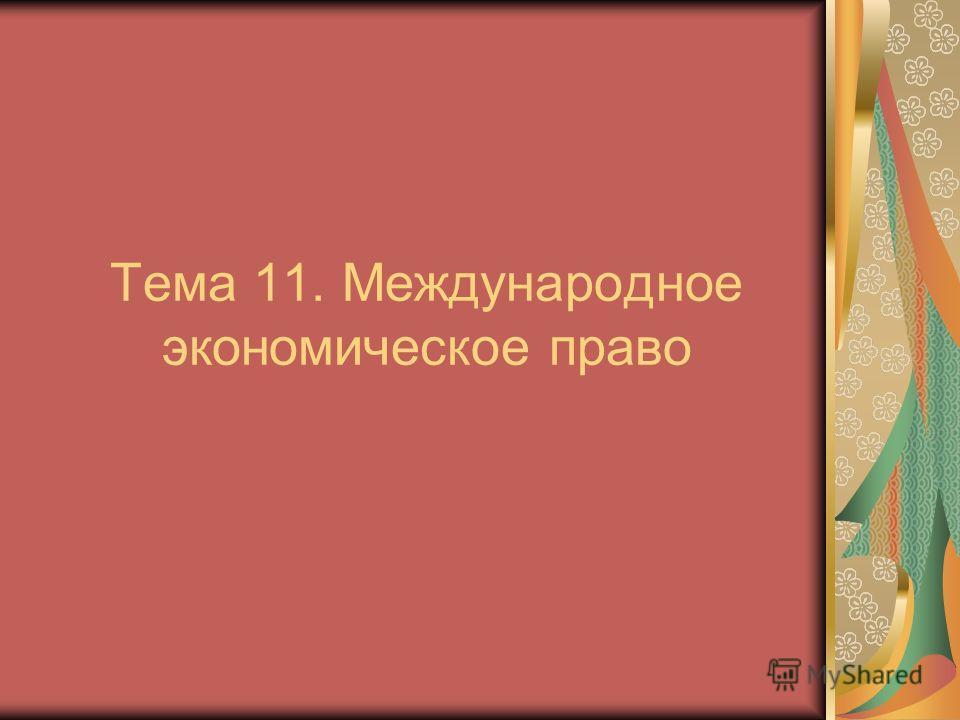 Тема 11. Международное экономическое право