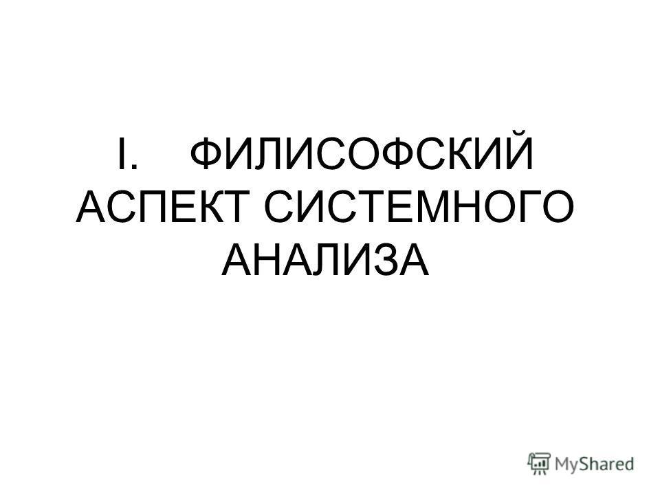 I. ФИЛИСОФСКИЙ АСПЕКТ СИСТЕМНОГО АНАЛИЗА